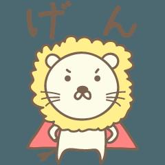 げんさんライオン Lion for Gen