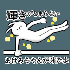 あけみちゃん限定★シュール名前スタンプ
