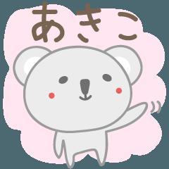 あきこちゃんコアラ koala for Akiko