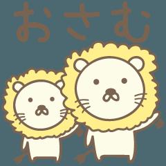 おさむさんライオン Lion for Osamu