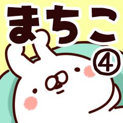 【まちこ】専用4