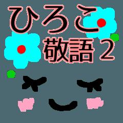 【ひろこ】が使う顔文字スタンプ敬語2