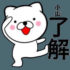 【小山】が使う主婦が作ったデカ文字ネコ