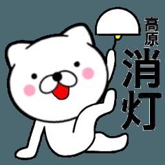 【高原】が使う主婦が作ったデカ文字ネコ