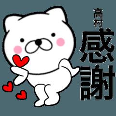 【高村】が使う主婦が作ったデカ文字ネコ