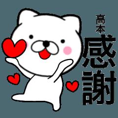 【高本】が使う主婦が作ったデカ文字ネコ