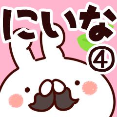 【にいな】専用4