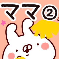 【ママ】専用2