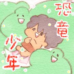 恐竜少年2-KYORYU BOY2-