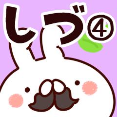 【しづ】専用4