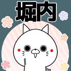 堀内の元気な敬語入り名前スタンプ(40個入)