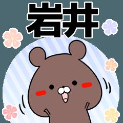 岩井の元気な敬語入り名前スタンプ(40個入)