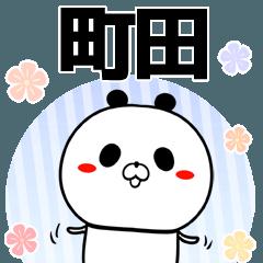 町田の元気な敬語入り名前スタンプ(40個入)
