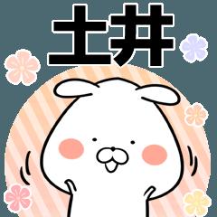 土井の元気な敬語入り名前スタンプ(40個入)