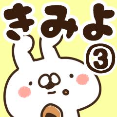 【きみよ】専用3