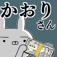 [LINEスタンプ] かおりさんの為の使えるスタンプ (1)