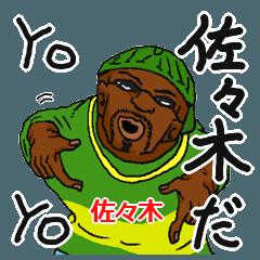 【佐々木】専用名字スタンプだYO!