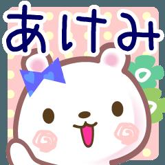 あけみ●名前スタンプ■イベント+■40個