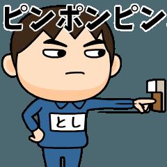 芋ジャージの【とし】動く名前スタンプ