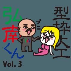 型枠大工 弘南くん vol.3