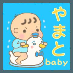 [LINEスタンプ] やまとくん(赤ちゃん)専用のスタンプ