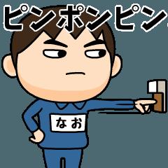 芋ジャージの【なお】動く名前スタンプ