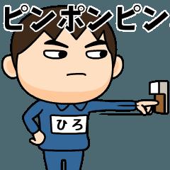 芋ジャージの【ひろ】動く名前スタンプ.