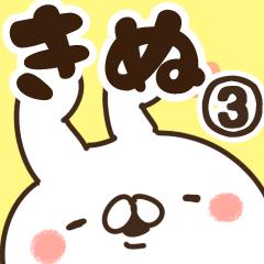 【きぬ】専用3