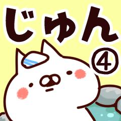 【じゅん】専用4