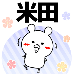 米田の元気な敬語入り名前スタンプ(40個入)