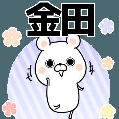 金田の元気な敬語入り名前スタンプ(40個入)