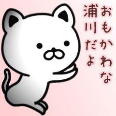 浦川さん専用面白可愛い名前スタンプ