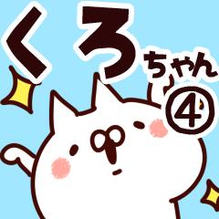 【くろちゃん】専用4
