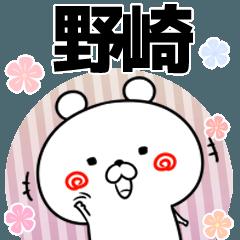 野崎の元気な敬語入り名前スタンプ(40個入)