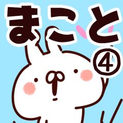 【まこと】専用4