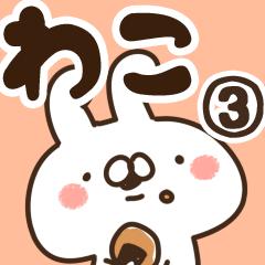 【わこ】専用3