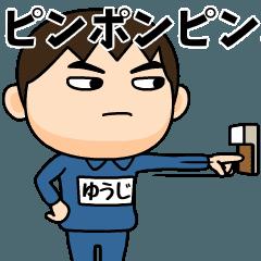 芋ジャージの【ゆうじ】動く名前スタンプ