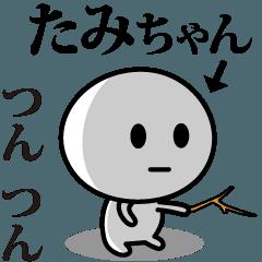 【たみちゃん】が使う動くスタンプ♪