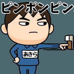 芋ジャージの【あきら】動く名前スタンプ
