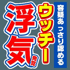 ウッチーのスポーツ新聞