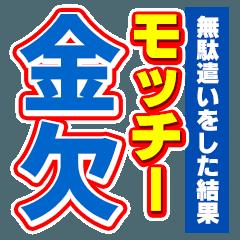 モッチーのスポーツ新聞