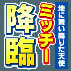 ミッチーのスポーツ新聞