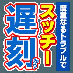 スッチーのスポーツ新聞