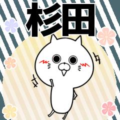 杉田の元気な敬語入り名前スタンプ(40個入)
