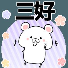 三好の元気な敬語入り名前スタンプ(40個入)