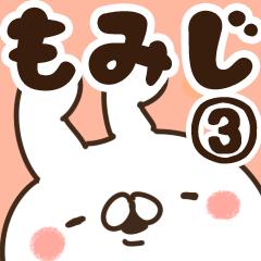 [LINEスタンプ] 【もみじ】専用3 (1)