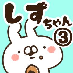 【しずちゃん】専用3