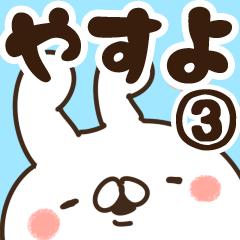 【やすよ】専用3