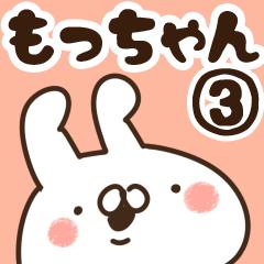 【もっちゃん】専用3