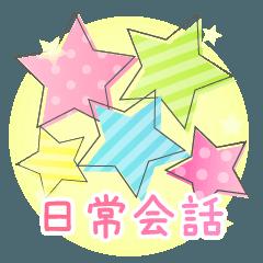 [LINEスタンプ] 星の日常会話スタンプ2